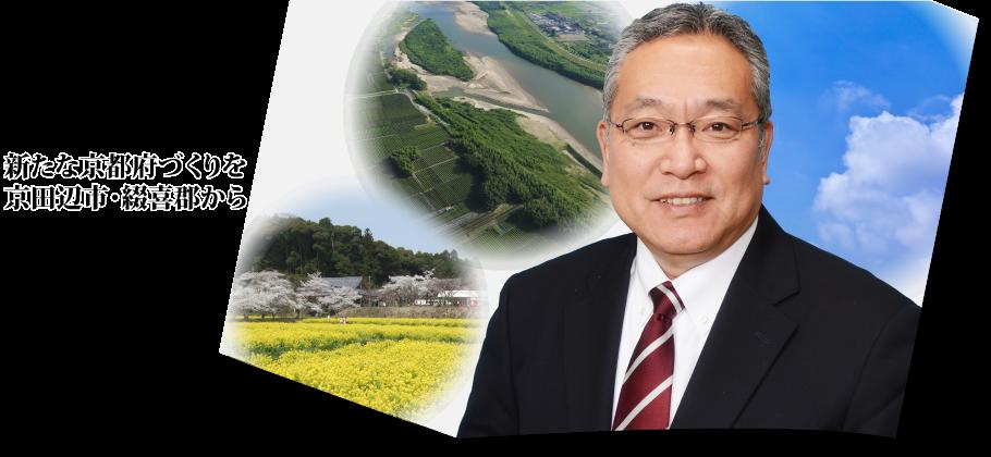 京都府議会議員 北川たかし 新たな京都府づくりを京田辺市・綴喜郡から